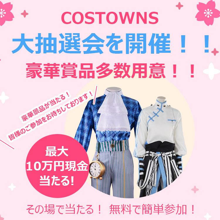 【Costownsポイント抽選!】豪華賞品が当たる!その場で当たる!無料で簡単参加!