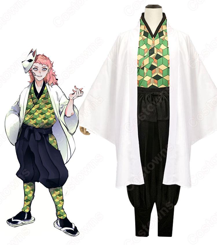 錆兎 コスプレ衣装 【鬼滅の刃】 cosplay 隊服