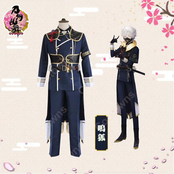 鳴狐 コスプレ衣装 【刀剣乱舞】cosplay 打刀男士 出陣服元の画像