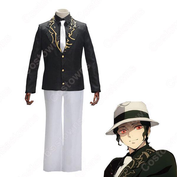 鬼舞辻無惨 コスプレ衣装 【鬼滅の刃】 cosplay スーツ