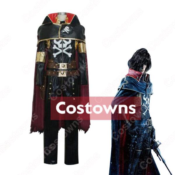 宇宙海賊キャプテンハーロック コスプレ衣装 オーダメイド可元の画像