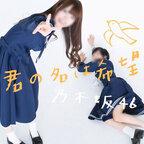 乃木坂46 5thシングル君の名は希望 演出服 ライブ衣装 コスプレ衣装 制服 紺セーラー服