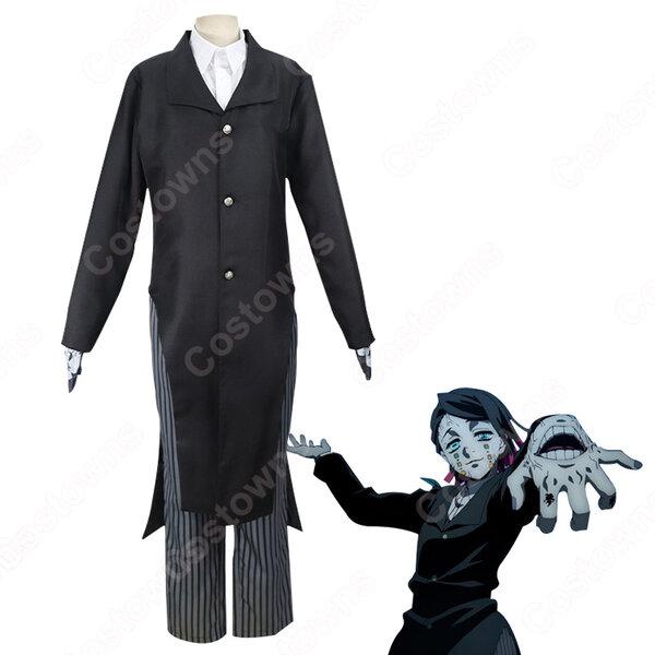 魘夢 (えんむ) コスプレ衣装 『鬼滅の刃』の登場人物の仮装 コスチューム元の画像