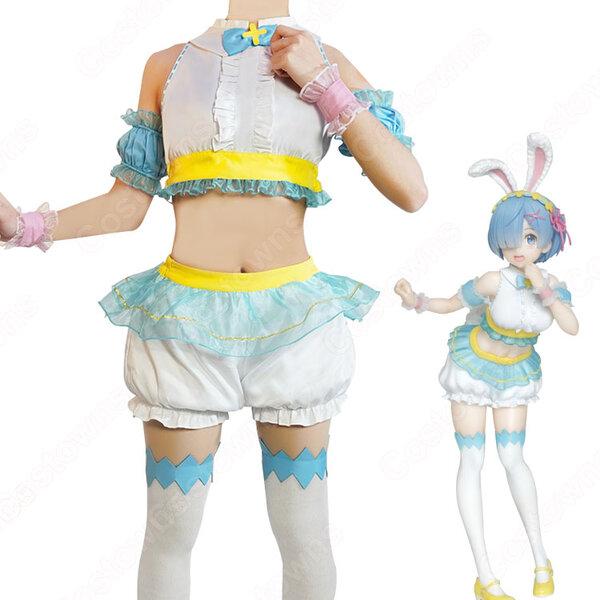 リゼロ ラム&レム イースター バニー コスプレ衣装【Re:ゼロから始める異世界生活】 cosplay 仮装 変装元の画像