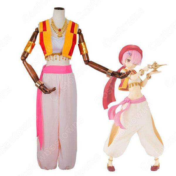リゼロ ラム レム アラジン コスプレ衣装『Re:ゼロから始める異世界生活』アラビアンナイト cosplay 仮装 変装元の画像